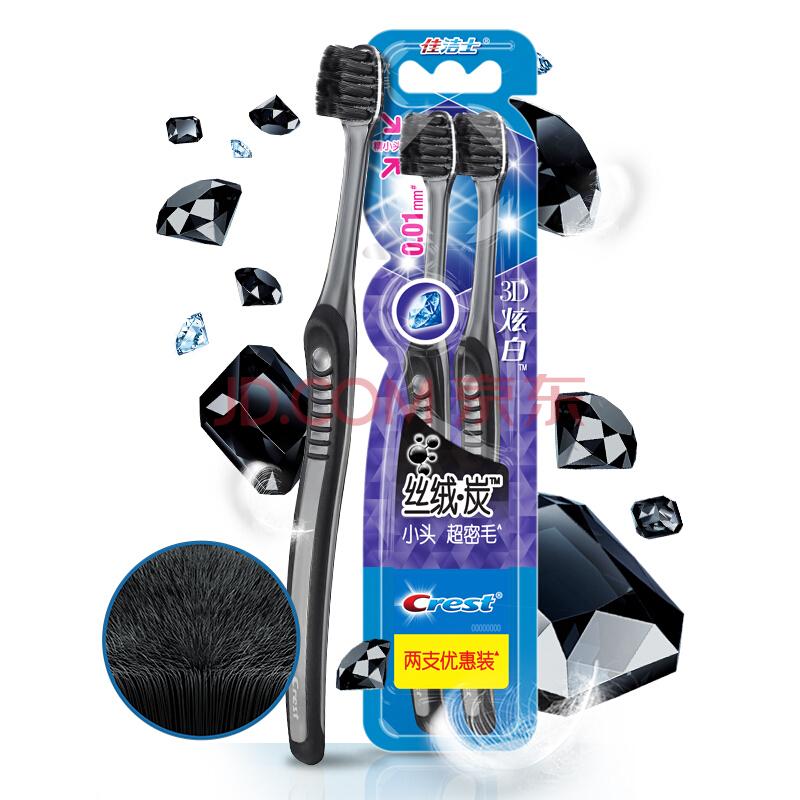 佳洁士丝绒炭护龈牙刷两支优惠装