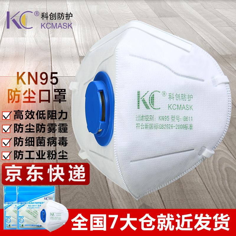 ¥KC防尘口罩N95工业粉尘防雾霾PM2.5打磨劳保防花粉透气带呼吸阀KN95 18个白色带阀防尘口罩【耳戴式】